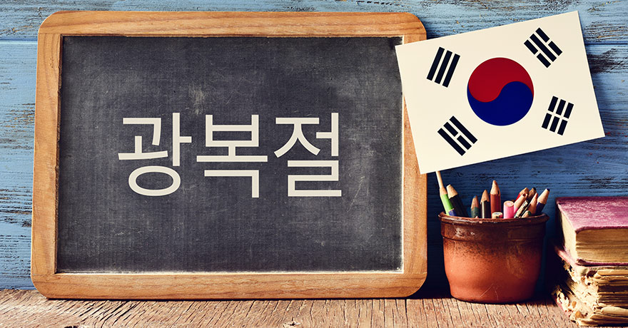 Study Korean in Korea - FAQ about Korean Language Classes [Article]